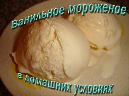 ��������� ��������� � �������� �������� / Vanilla ice cream at home (2011) SATRip