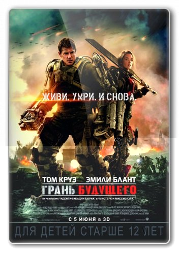 Грань будущего / Edge of Tomorrow (2014) BDRip | Лицензия