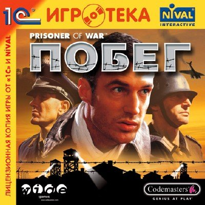 Побег / Prisoner of war (2002/PC/RUS)GT_1%